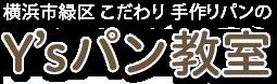 横浜市 緑区 十日市場 おうちパン教室 Ysパン教室