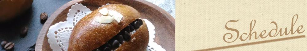 横浜市 緑区 十日市場 おうちパン教室 Ysパン教室のレッスンスケジュール